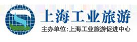 上海工业旅游